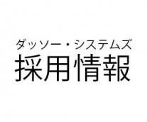 【ダッソー・システムズ採用情報】Business Development Manager