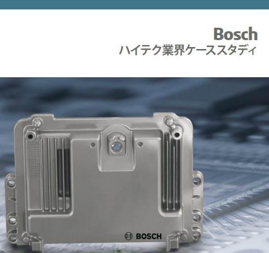 【ハイテク業界】ケーススタディ:Bosch その2