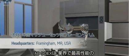 ケーススタディ 動画:AB SCIEX 社