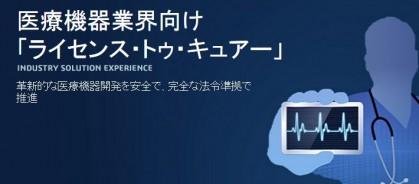 医療機器業界向けソリューション「ライセンス・トゥ・キュアー」日本語サイトオープン
