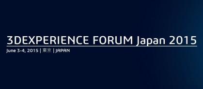 """講演レポートまとめ:最新鋭エアバス A350 XWB の""""成功""""に必要だったものとは?他 【3DEXPERIENCE FORUM JAPAN 2015】"""
