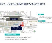 【名古屋オフィス引越しのお知らせ】8月29日から、名古屋オフィスは名駅1-1-1に!