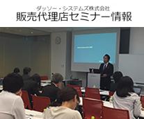 ダッソーシステムズ日本『セミナーイベント情報サイト』オープン!