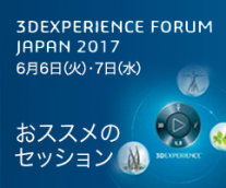 3DEXPERIENCE FORUM Japan 2017 ご参加登録受付中!おススメのセッションをご紹介します