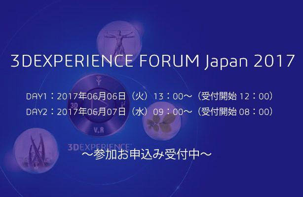 ダッソー・システムズ本年最大規模のイベントを開催! ~ 3DEXPERIENCE FORUM Japan 2017 ~