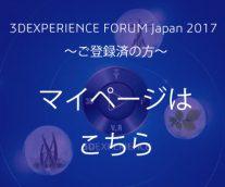 マイページのご案内~3DEXPERIENCE FORUM Japan 2017~