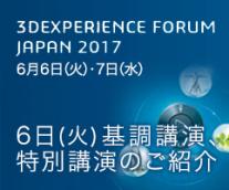 【参加登録受付中!】3DEXPERIENCE FORUM Japan 2017!6月6日(火)の基調講演、特別講演のご紹介