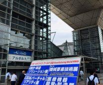 <会期2日目>設計・製造ソリューション展~午後は東京ビッグサイト・東2ホールへ是非どうぞ!~