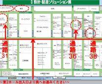 設計・製造ソリューション展2017で3DEXPERIENCEを体感~東京ビッグサイトへGO!<小間番号:27-30、30-40、32-50、36-36、38-29、39-50>