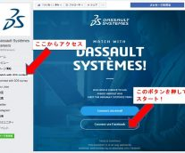 'Match with Dassault Systèmes' – ダッソー・システムズをもっと知って欲しい!