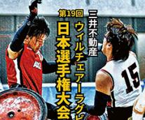 ウィルチェアーラグビー日本選手権大会に、官野一彦が出場