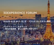 いよいよ明日30日(水)開催!【3DEXPERIENCE FORUM 2018 展示ゾーンマップ 公開】