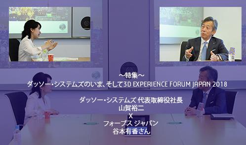 【特集・第一回】ダッソー・システムズのいま、そして3DEXPERIENCE FORUM JAPAN 2018