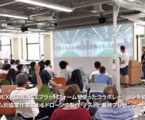 【インタビュービデオを公開】~デジタルものづくりで世界の学生をつなぐダッソー・システムズ~ ダッソー・システムズが支援するCDIO 2018が閉幕