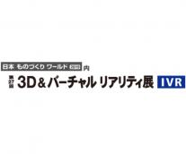 【2月6日(水) ~ 8日(金)開催】 ダッソー・システムズ 3DEXCITE  第27回 3D&バーチャル リアリティ展(IVR) に出展