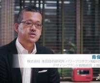 【事例動画】本田技術研究所 パワープロダクツR&Dセンター デザイン・ブランド戦略統括 上席研究員の南俊叙氏が語る~いまデザインに求められるもの~