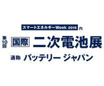 【2月27日 (水) – 3月1日(金)開催】ダッソー・システムズは、第10回 [国際] 二次電池展 ~バッテリー ジャパン~に出展します