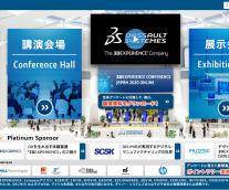 【イベントレポート】3DEXPERIENCE CONFERENCE ONLINE Japan 2020