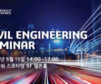 다쏘시스템 Civil Engineering Seminar에 초대합니다