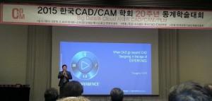 CAD CAM 학회