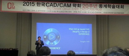 "CAD/CAM 학회 동계 학술대회 – 기조연설 ""CAD beyond CAD in the age of EXPERIENCE """