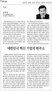 20150427_전자신문_[기고] 대한민국 혁신 기업의 현주소