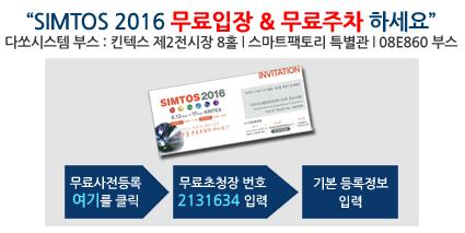 2016-KOREA-SIMTOS-Invitation_1st-Body2