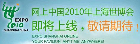 Mega Lifelike Experience: Shanghai World Expo, Online