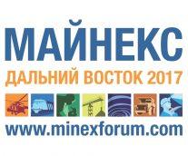 MINEX Дальний Восток 2017