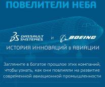 Dassault Systèmes & Boeing | Повелители неба