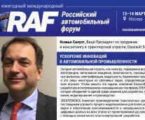 Российский автомобильный форум 2018