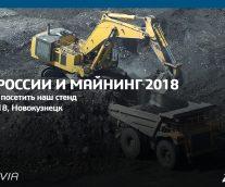 Dassault Systemes на выставке УГОЛЬ РОССИИ и МАЙНИНГ