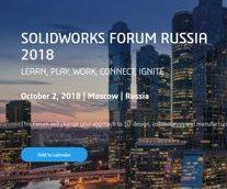 Приглашаем 2 октября на SOLIDWORKS FORUM RUSSIA 2018