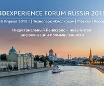 Dassault Systèmes приглашает на 3DEXPERIENCE Forum 18 апреля в технопарке «Сколково»